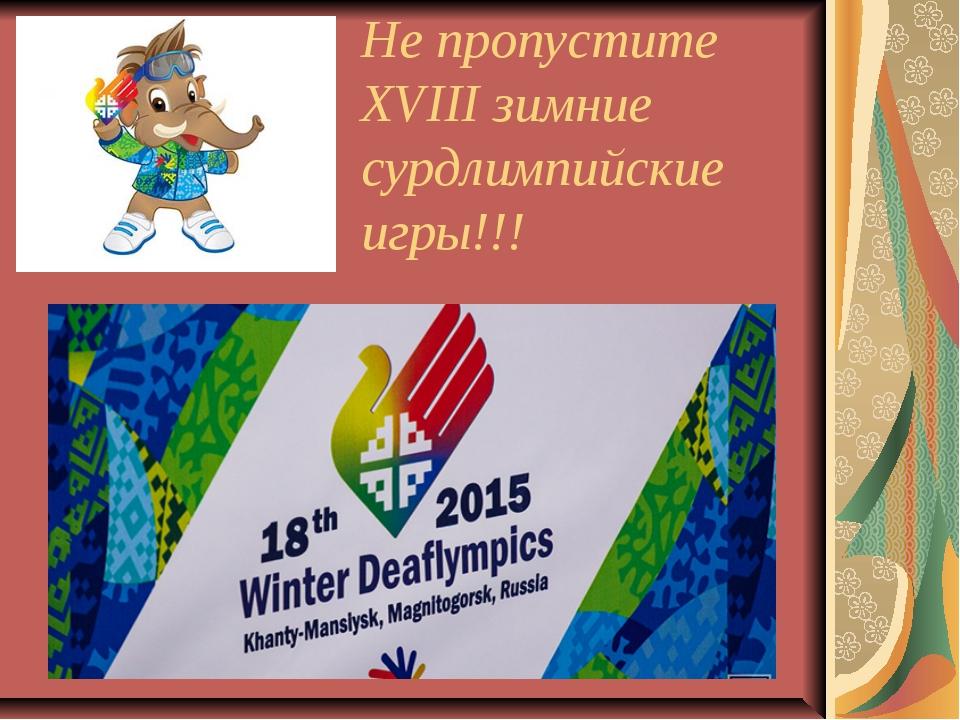 Не пропустите XVIII зимние сурдлимпийские игры!!!