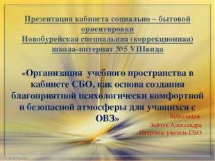Презентация кабинета социально – бытовой ориентировки Новобурейская специальн