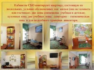 Кабинеты СБО имитируют квартиру, состоящую из нескольких, условно обозначенны