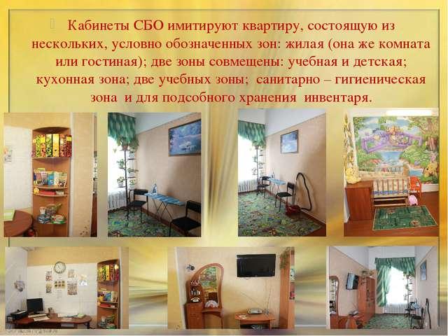 Кабинеты СБО имитируют квартиру, состоящую из нескольких, условно обозначенны...
