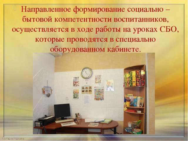 Направленное формирование социально – бытовой компетентности воспитанников, о...