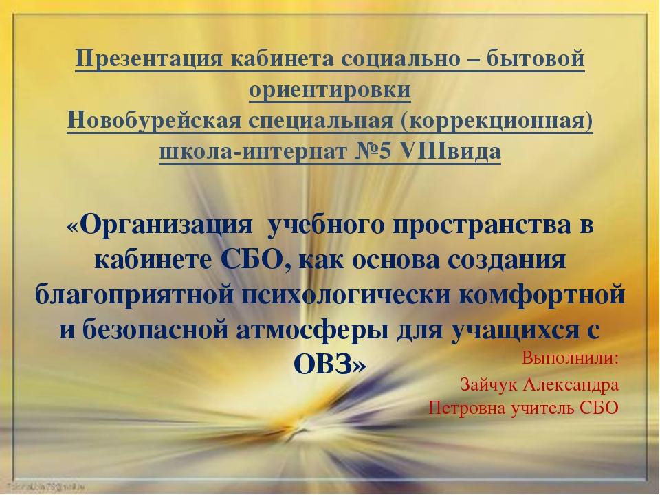 Презентация кабинета социально – бытовой ориентировки Новобурейская специальн...