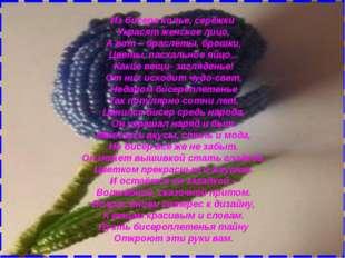 Из бисера колье, серёжки Украсят женское лицо, А вот – браслеты, брошки,