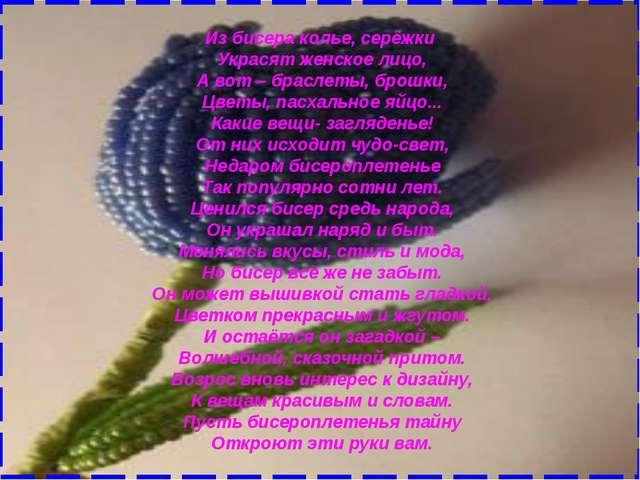 Из бисера колье, серёжки Украсят женское лицо, А вот – браслеты, брошки, ...