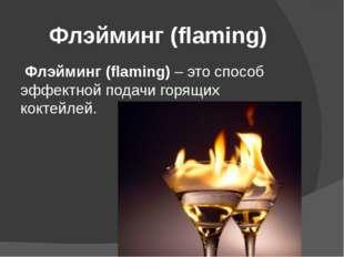 Флэйминг (flaming) Флэйминг (flaming) – это способ эффектной подачи горящих к
