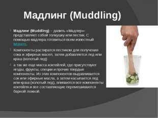 Мадлинг (Muddling) Мадлинг (Muddling)– давить «Мадлер»- представляет собой т