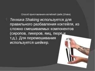 Способ приготовления коктейлей Шейк (Shake) Техника Shakingиспользуется для