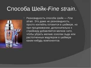 Способа Шейк-Fine strain. Разновидность способа Шейк—Fine strain. Это даже
