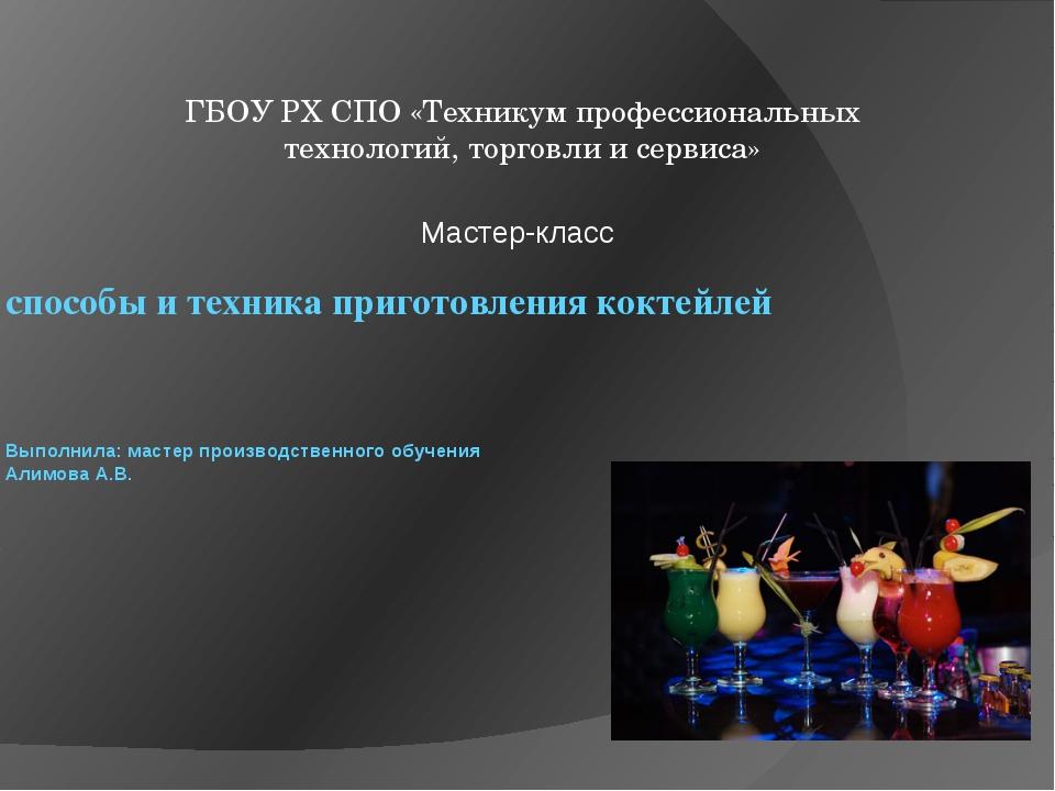 способы и техника приготовления коктейлей Выполнила: мастер производственного...