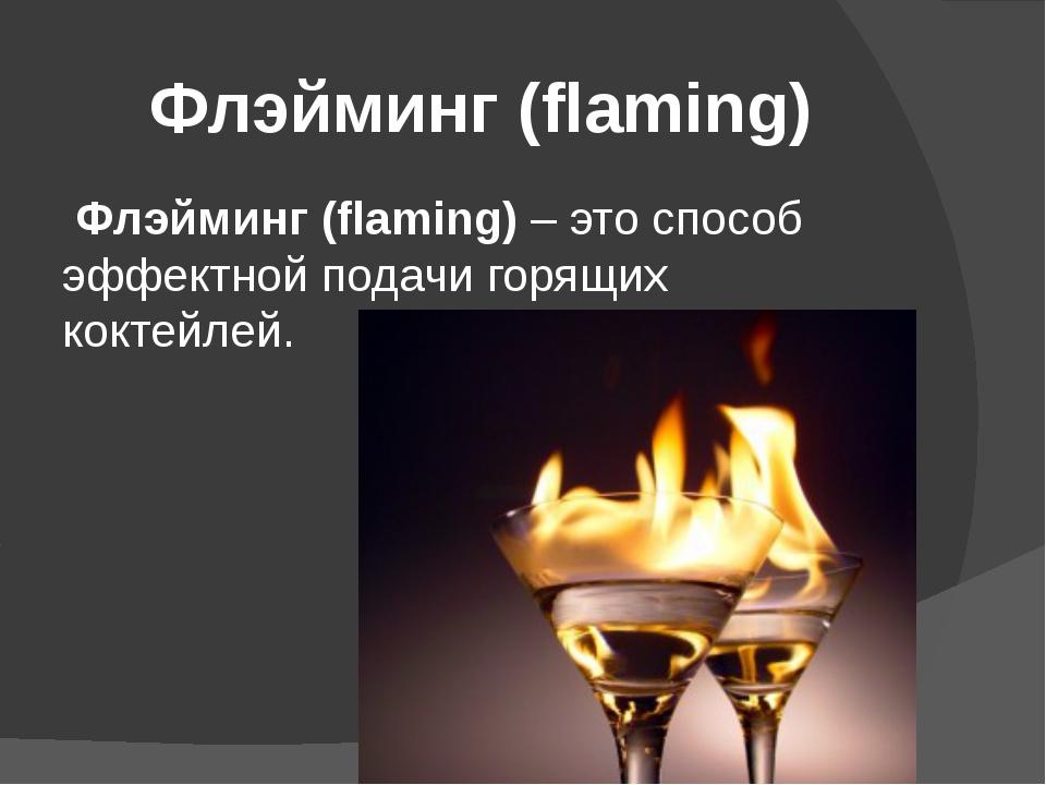 Флэйминг (flaming) Флэйминг (flaming) – это способ эффектной подачи горящих к...