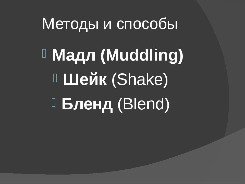 Методы и способы Мадл (Muddling) Шейк (Shake) Бленд (Blend)