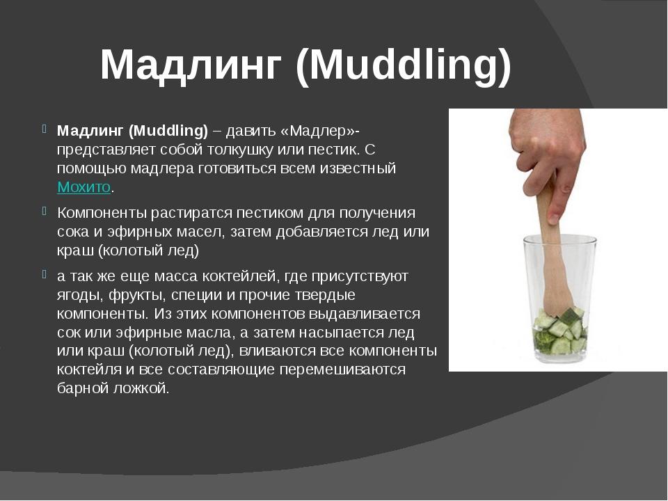 Мадлинг (Muddling) Мадлинг (Muddling)– давить «Мадлер»- представляет собой т...