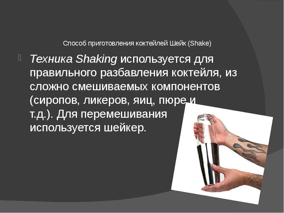 Способ приготовления коктейлей Шейк (Shake) Техника Shakingиспользуется для...