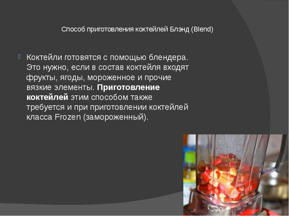Способ приготовления коктейлей Блэнд (Blend) Коктейли готовятся с помощью бл...