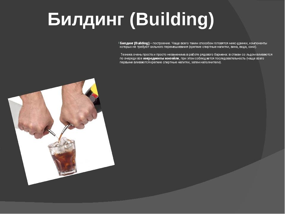 Билдинг (Building) Билдинг (Building)– построение. Чаще всего таким способом...