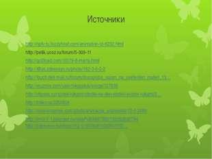 Источники http://npfv.ru.fozzyhost.com/animation-id-6232.html http://petik.uc