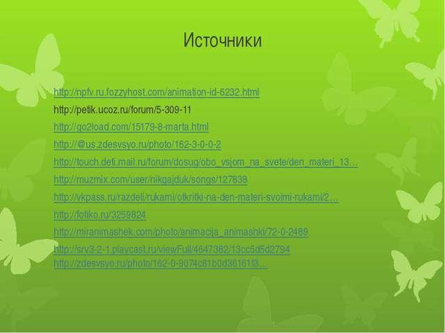 Источники http://npfv.ru.fozzyhost.com/animation-id-6232.html http://petik.uc...