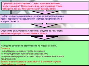 Прочитайте высказывание. О каких языковых явлениях в нём говорится? Подчеркни