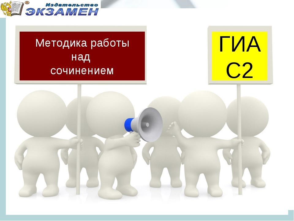 Методика работы над сочинением ГИА С2