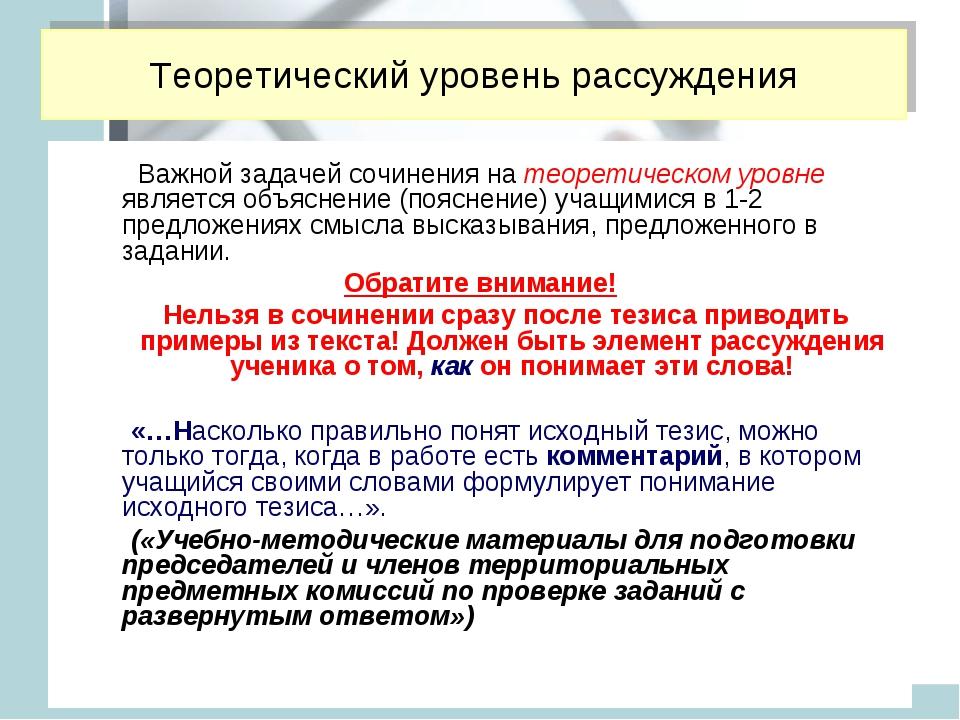 Теоретический уровень рассуждения Важной задачей сочинения на теоретическом у...