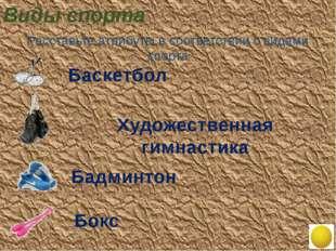 Назовите год и страну проведения Олимпийских игр, открытие которых изображено