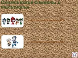 Талисманы Олимпиады-2008 Талисманы Олимпиады-2012 Олимпийские символы и талис