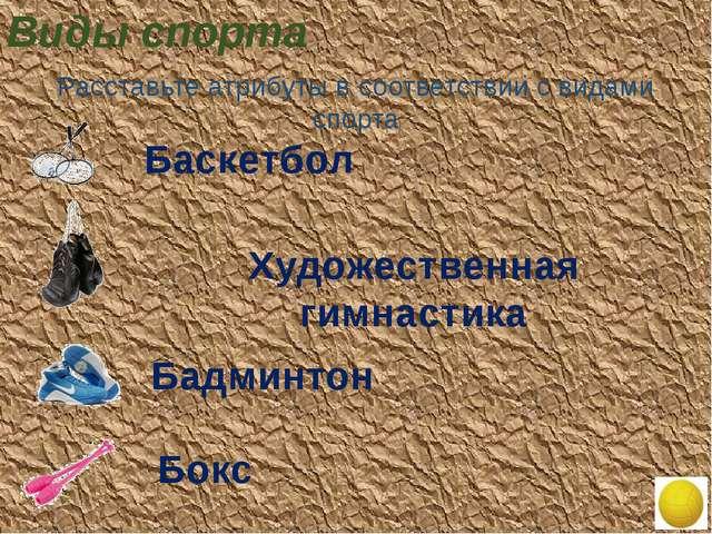 Назовите год и страну проведения Олимпийских игр, открытие которых изображено...