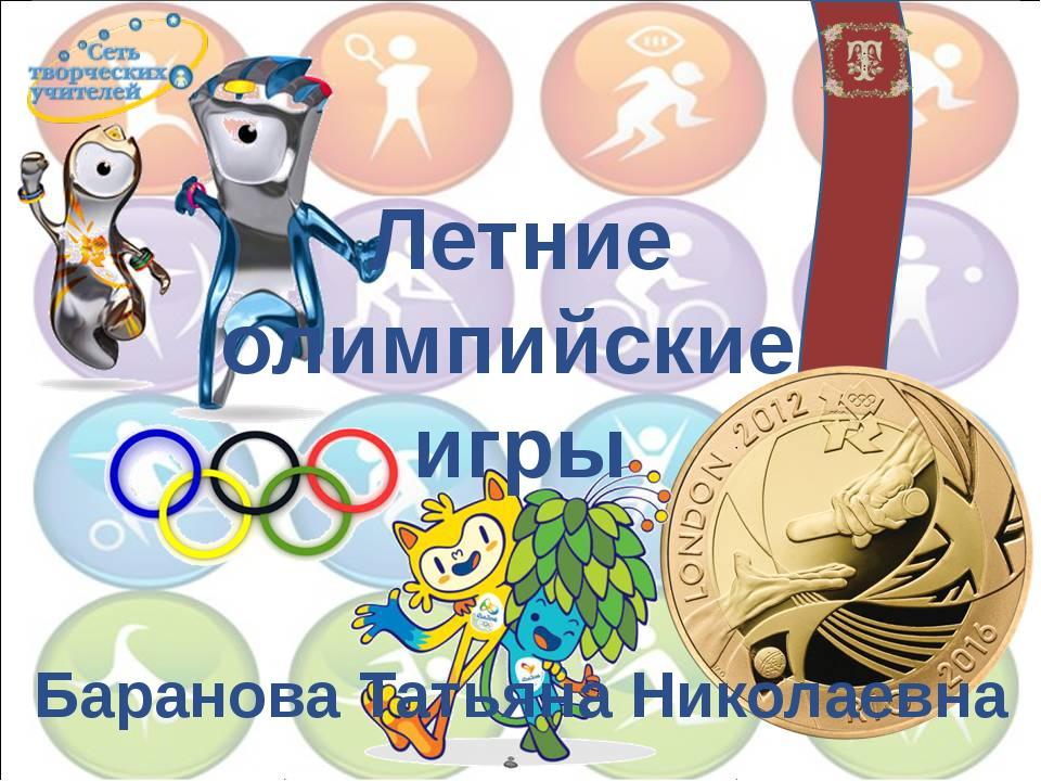 Летние олимпийские игры Баранова Татьяна Николаевна