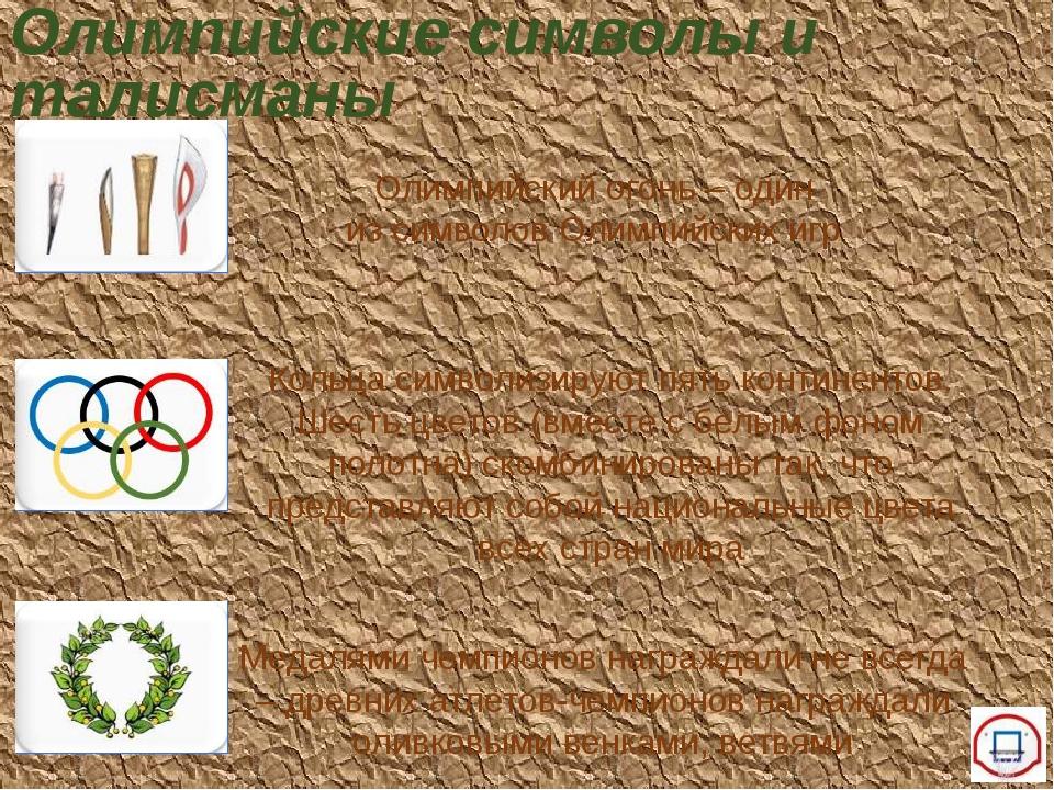 1980 1996 2004 2012 Распределите олимпийские талисманы по годам