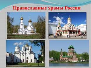 Православные храмы России