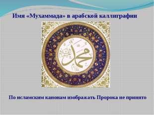 Имя «Мухаммада» в арабской каллиграфии По исламским канонам изображать Пророк
