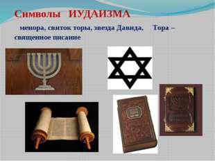 Символы ИУДАИЗМА менора, свиток торы, звезда Давида, Тора – священное писание