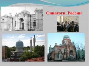 Синагоги в России Синагоги России