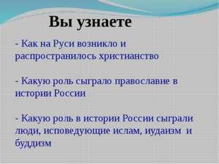 - Как на Руси возникло и распространилось христианство - Какую роль сыграло п