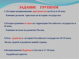 1. История возникновения христианства на Руси в 10 веке. Влияние религии хри