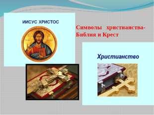 Символы христианства- Библия и Крест