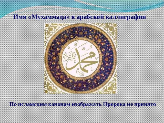 Имя «Мухаммада» в арабской каллиграфии По исламским канонам изображать Пророк...