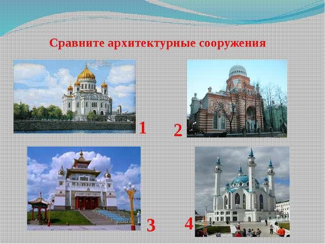 Сравните архитектурные сооружения 3 2 1 4