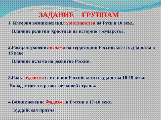 1. История возникновения христианства на Руси в 10 веке. Влияние религии хри...