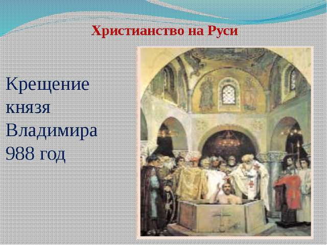 Крещение князя Владимира 988 год Христианство на Руси