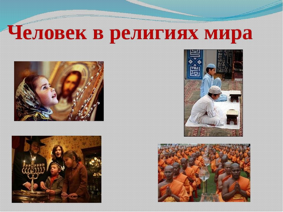 Человек в религиях мира