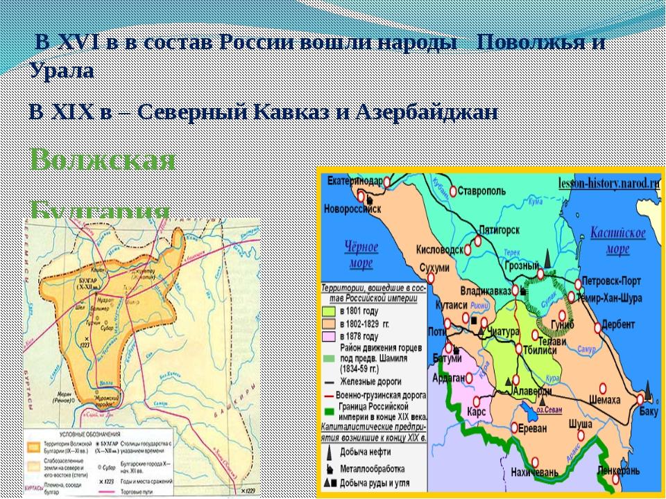 В XVI в в состав России вошли народы Поволжья и Урала В XIX в – Северный Кав...