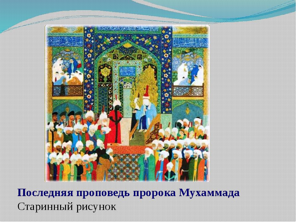 Последняя проповедь пророка Мухаммада Старинный рисунок