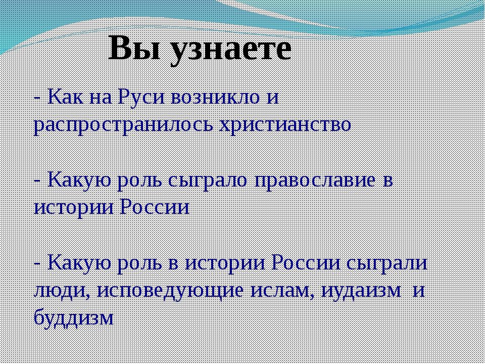 - Как на Руси возникло и распространилось христианство - Какую роль сыграло п...