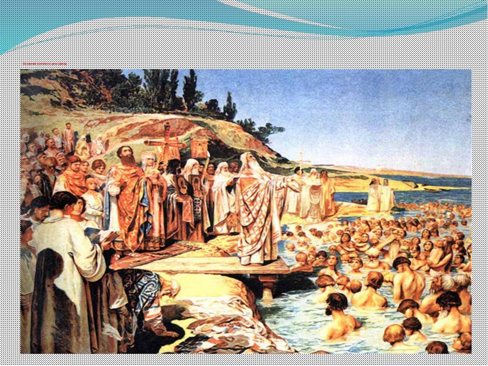 Крещение киевлян в реке Днепр