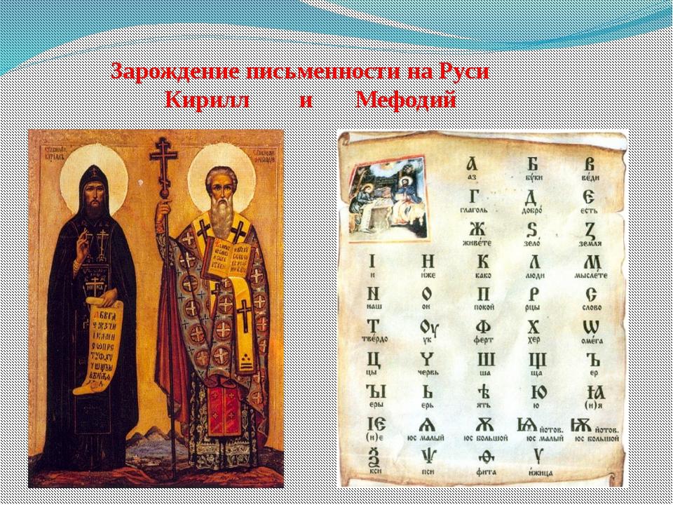 Зарождение письменности на Руси Кирилл и Мефодий