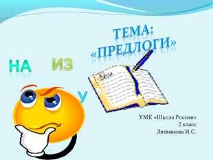 УМК «Школа России» 2 класс Литвинова И.С.