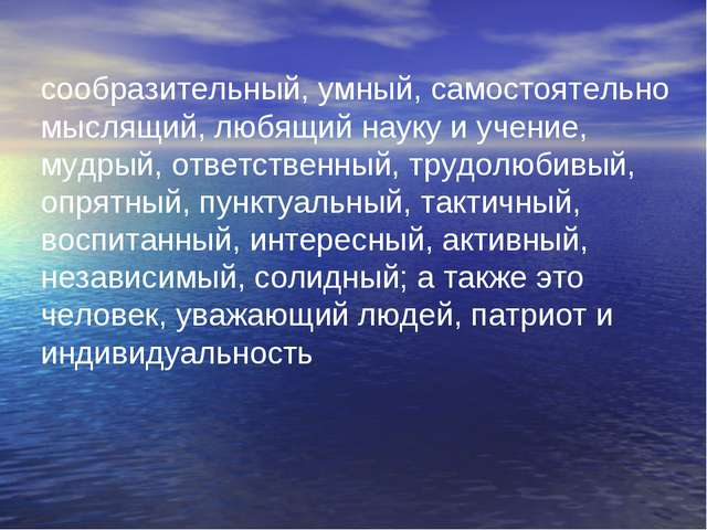 сообразительный, умный, самостоятельно мыслящий, любящий науку и учение, мудр...