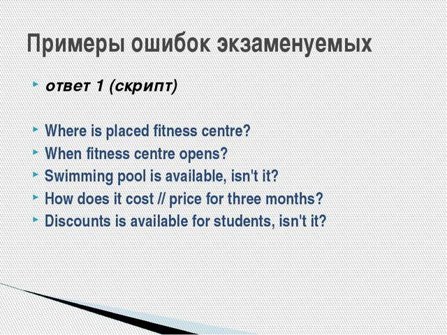 ответ 1 (скрипт) Where is placed fitness centre? When fitness centre opens? S...