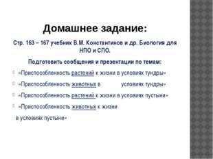 Домашнее задание: Стр. 163 – 167 учебник В.М. Константинов и др. Биология для